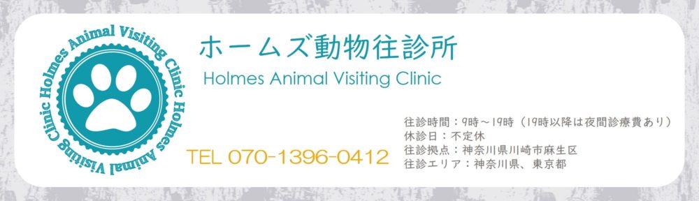 ホームズ動物往診所