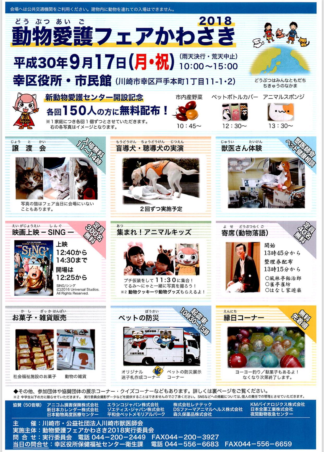 動物愛護フェアかわさき2018